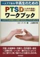 一人でできる中高生のためのPTSD(心的外傷後ストレス障害)ワークブック トラウマ(心的外傷)から回復できるやさしいアクティ