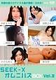 卑猥な着エロアイドル達が満載!320分!SEEK-XオムニバスBOX Vol.3