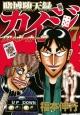 賭博堕天録カイジ ワン・ポーカー編 (7)