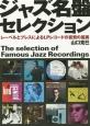 ジャズ名盤セレクション レーベルとプレスによるLPレコードの音質の差異