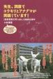 先生、洞窟でコウモリとアナグマが同居しています! 鳥取環境大学の森の人間動物行動学