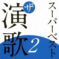 スーパーベスト ザ 演歌 2