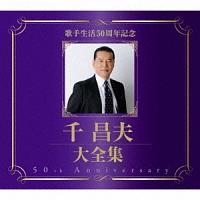 歌手生活50周年記念 大全集