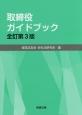 取締役ガイドブック<全訂第3版>