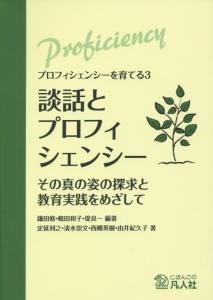 嶋田和子『談話とプロフィシェンシー プロフィシェンシーを育てる3』