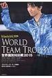 ワールド・フィギュアスケートEXTRA June2015 世界国別対抗戦2015
