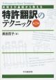 特許翻訳のテクニック<第2版> 弁理士が基礎から教える