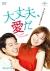 大丈夫、愛だ DVD SET1【お試しBlu-ray(第1話〜第3話)付き】[GNBF-3415][DVD]