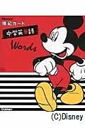 ディズニー暗記カード 中学英単語 リング付