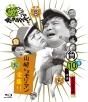 ダウンタウンのガキの使いやあらへんで!! ~ブルーレイシリーズ(10)~山崎VSモリマン全集!!
