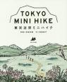 TOKYO MINI HIKE<BE-PAL版> 東京近郊ミニハイク