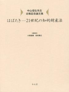 『はばたき-21世紀の知的財産法 中山信弘先生古稀記念論文集』小泉直樹