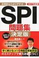 SPI問題集<決定版> 2017 圧倒的なわかりやすさ!