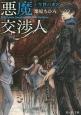 悪魔交渉人 生贄の迷宮 (3)