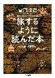 旅するように読んだ本 墨瓦鑞泥加書誌-ブックス・メガラニカ-