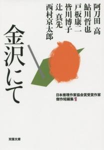 金沢にて 日本推理作家協会賞受賞作家傑作短編集1