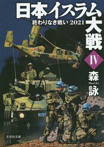 日本イスラム大戦 2021