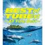 BEST of TUBEst 〜All Time Best〜(DVD付)