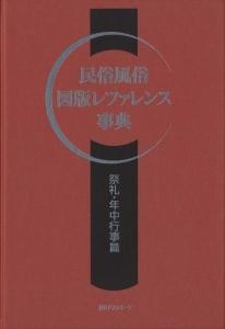 民俗風俗 図版レファレンス事典 祭礼・年中行事篇