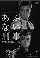 あぶない刑事 DVD-COLLECTION VOL.1