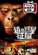 猿の惑星・征服<テレビ吹替音声収録>HDリマスター版