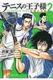 テニスの王子様 全国大会編 (2)