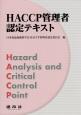 HACCP管理者認定テキスト