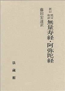 梵文和訳 無量寿経・阿弥陀経<新訂>