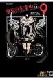 東京自転車少女。 (9)