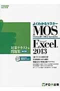 よくわかるマスター MOS Microsoft Office Specialist Excel 2013 対策テキスト&問題集<改訂版>