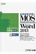 よくわかるマスター MOS Microsoft Office Specialist Word 2013 対策テキスト&問題集<改訂版>