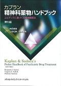 山田和男『カプラン精神科薬物ハンドブック<第5版>』