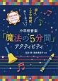 小学校音楽「魔法の5分間」アクティビティ 導入・スキマ時間に楽しく学べる! 音楽科授業サポートBOOKS