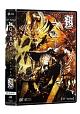 牙狼<GARO>-GOLD STORM-翔 DVD-BOX 1