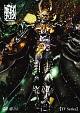 牙狼<GARO>-GOLD STORM-翔 DVD-BOX 2
