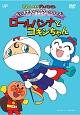 それいけ!アンパンマン だいすきキャラクターシリーズ/ロールパンナ ロールパンナとコキンちゃん