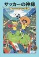 サッカーの神様 マジック・ツリーハウス38