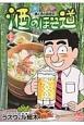 酒のほそ道 酒と肴の歳時記 (37)