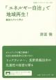 「エネルギー自治」で地域再生! 飯田モデルに学ぶ