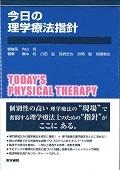 今日の理学療法指針