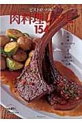 ビストロ・バルの肉料理レシピ154