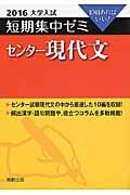 センター現代文 大学入試 短期集中ゼミ 2016