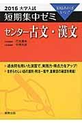 センター古文・漢文 大学入試 短期集中ゼミ 2016