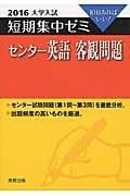 センター英語 客観問題 大学入試 短期集中ゼミ 2016