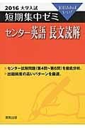 センター英語 長文読解 大学入試 短期集中ゼミ 2016