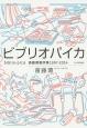 ビブリオパイカ 斎藤環書評集1997-2014