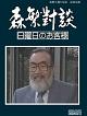 森繁久彌七回忌 追悼企画 森繁對談・日曜日のお客様 DVD-BOX デジタルリマスター版