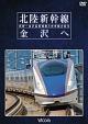 ビコム 鉄道車両シリーズ 北陸新幹線 金沢へ 長野~金沢延長開業と在来線の変化