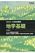 『マーク式総合問題集 地学基礎 2016』河合塾地学科