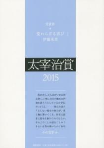 『太宰治賞 2015』筑摩書房編集部